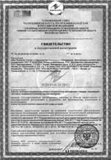 Свидетельство о государственной регистрации на крем «Коллаген Ультра»
