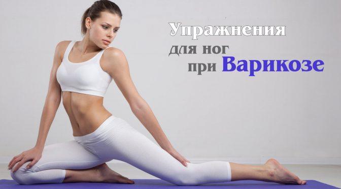 Гимнастика при варикозе вен на ногах по Бубновскому. Видео